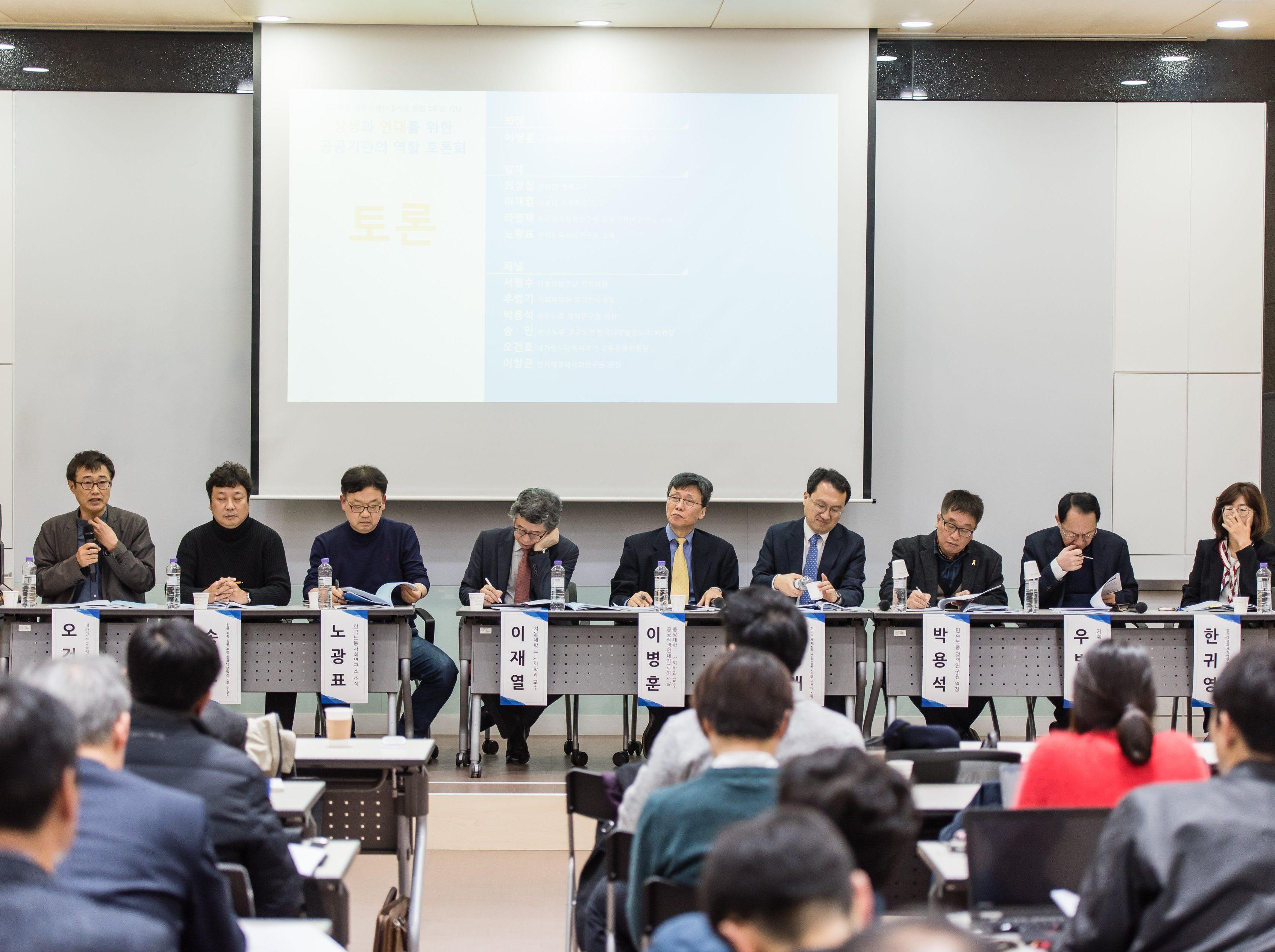 재단 창립 1주년 기념 토론회 (18.12. 4.)