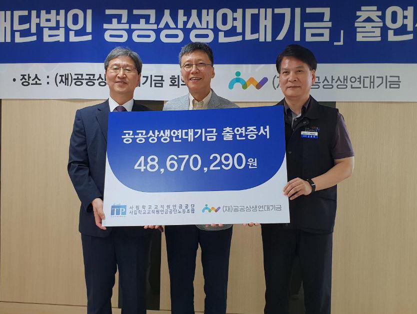 사립학교교직원연금공단 노사 출연식(18.09.14)