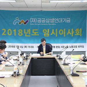 2018년 임시 이사회 (18.07.05)
