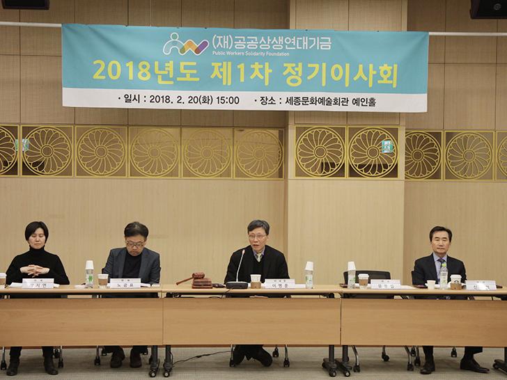 재단 제1차 정기 이사회 개최