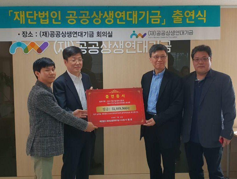 중소기업기술정보진흥원 노사 출연식